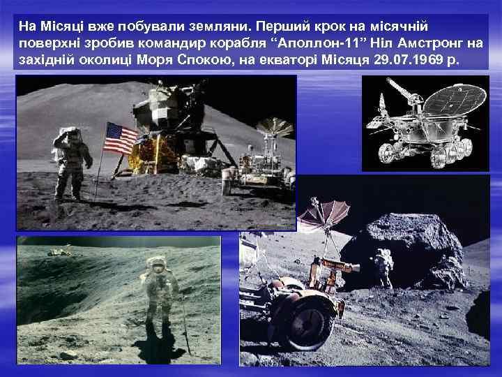 """На Місяці вже побували земляни. Перший крок на місячній поверхні зробив командир корабля """"Аполлон-11"""""""
