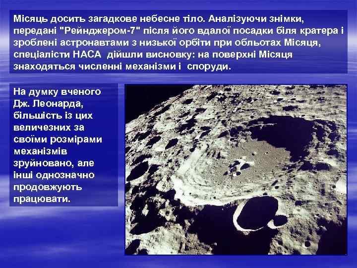 Місяць досить загадкове небесне тіло. Аналізуючи знімки, передані
