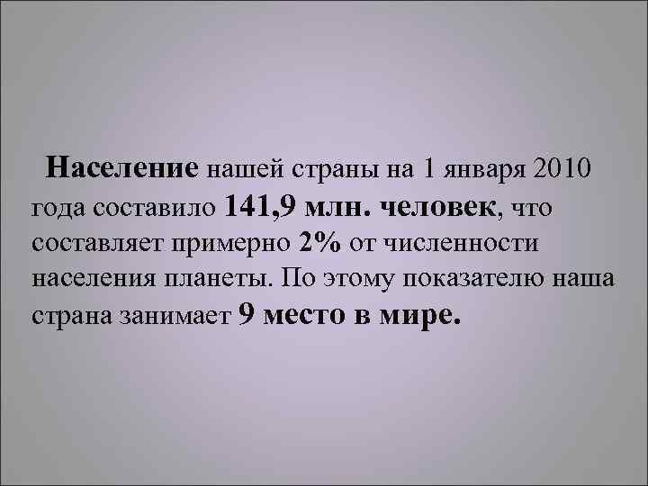 Население нашей страны на 1 января 2010 года составило 141, 9 млн. человек,