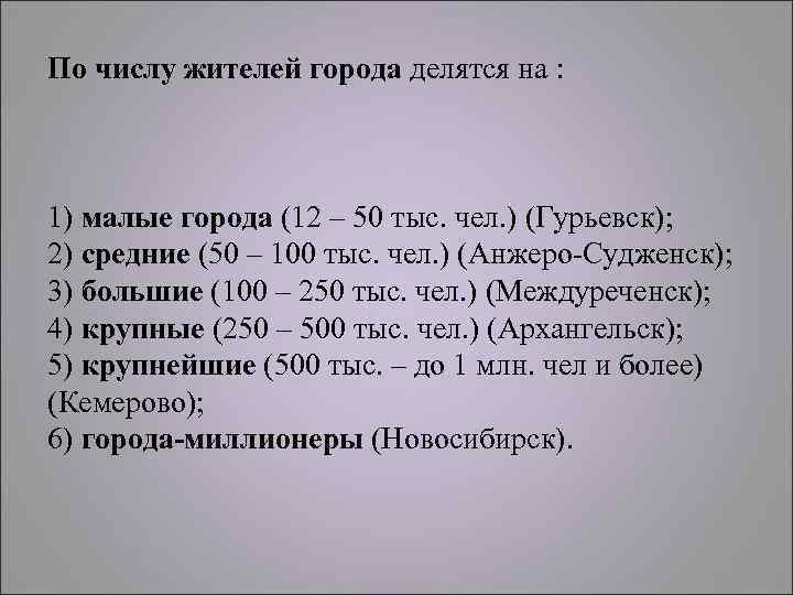 По числу жителей города делятся на : 1) малые города (12 – 50 тыс.