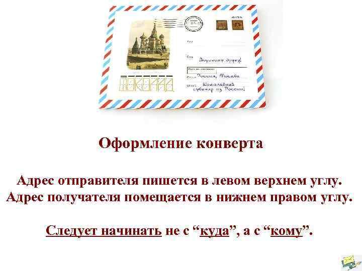 Оформление конверта  Адрес отправителя пишется в левом верхнем углу. Адрес