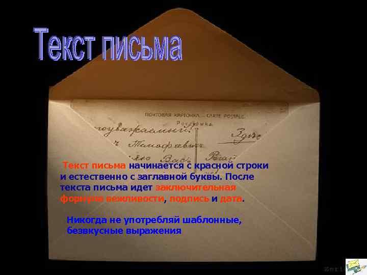 Текст письма начинается с красной строки и естественно с заглавной буквы. После текста