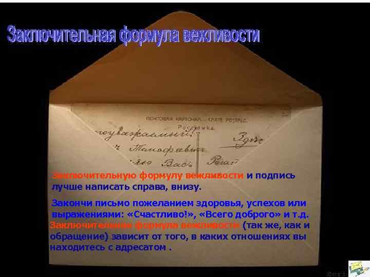 Заключительную формулу вежливости и подпись лучше написать справа, внизу. Закончи письмо пожеланием здоровья, успехов