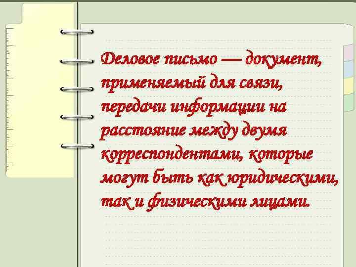 Деловое письмо — документ, применяемый для связи, передачи информации на расстояние между двумя корреспондентами,