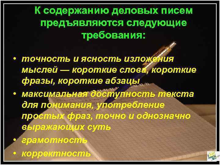 К содержанию деловых писем предъявляются следующие   требования:  • точность