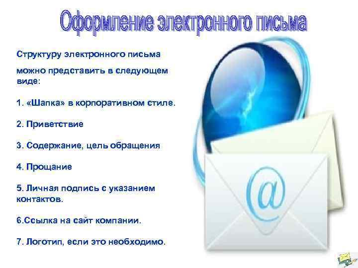 Структуру электронного письма можно представить в следующем виде:  1.  «Шапка» в корпоративном