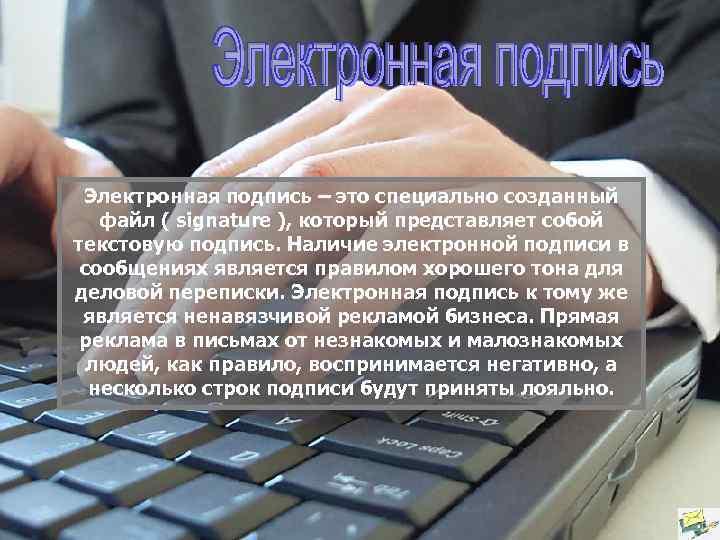 Электронная подпись – это специально созданный  файл ( signature ), который представляет
