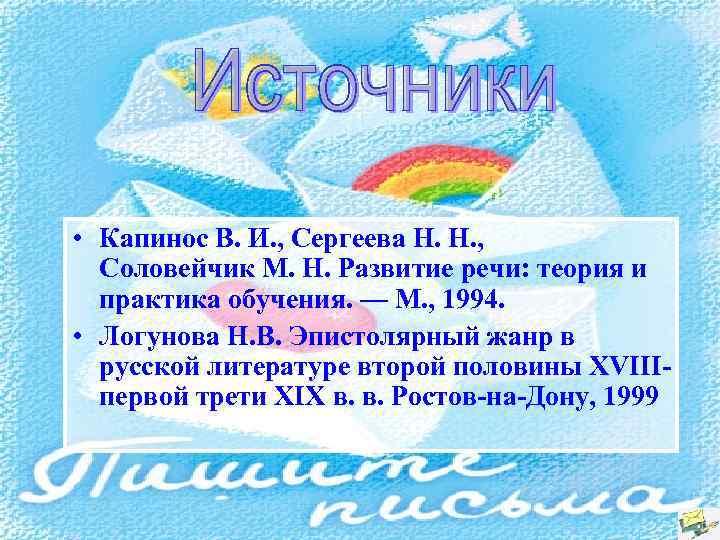 • Капинос В. И. , Сергеева Н. Н. , Соловейчик М. Н. Развитие