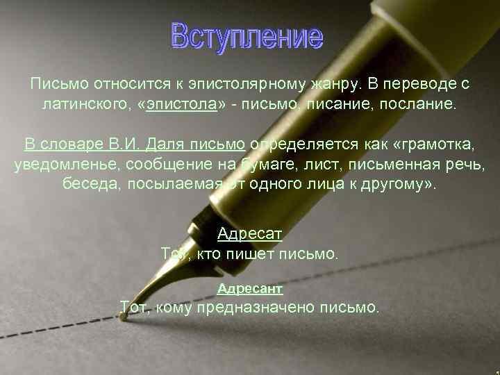 Письмо относится к эпистолярному жанру. В переводе