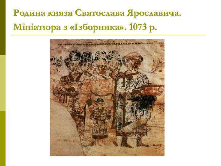 Родина князя Святослава Ярославича. Мініатюра з «Ізборника» . 1073 р.