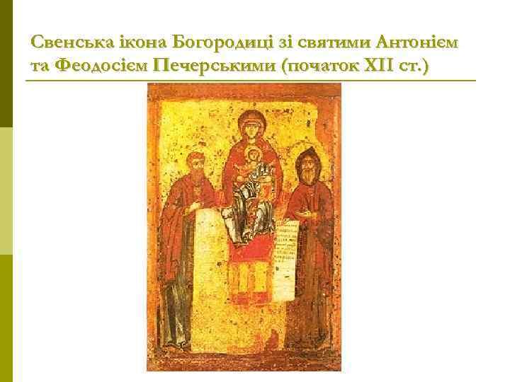 Свенська ікона Богородиці зі святими Антонієм та Феодосієм Печерськими (початок ХІІ ст. )