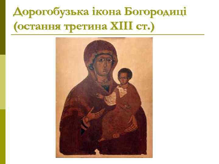 Дорогобузька ікона Богородиці (остання третина ХІІІ ст. )
