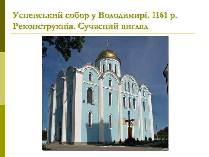 Успенський собор у Володимирі. 1161 р. Реконструкція. Сучасний вигляд
