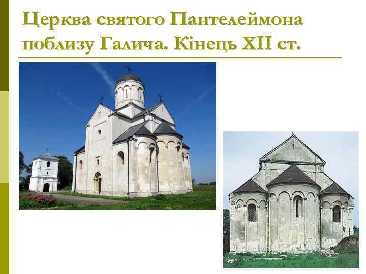 Церква святого Пантелеймона поблизу Галича. Кінець ХІІ ст.