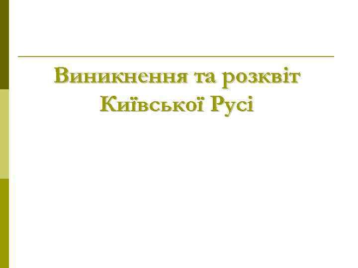 Виникнення та розквіт  Київської Русі