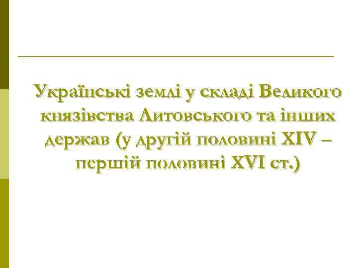 Українські землі у складі Великого князівства Литовського та інших держав (у другій половині XIV