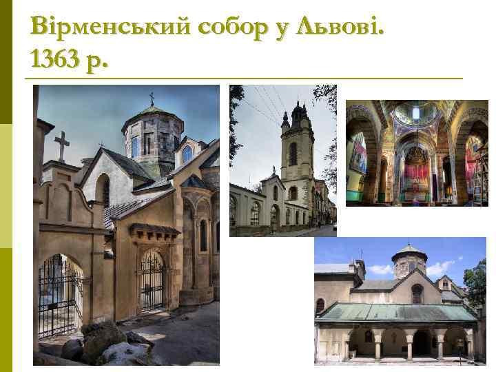 Вірменський собор у Львові. 1363 р.