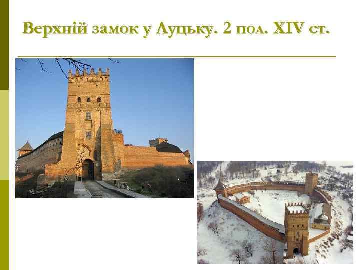 Верхній замок у Луцьку. 2 пол. ХІV ст.