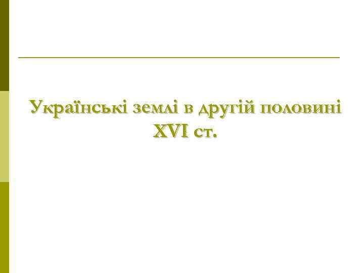Українські землі в другій половині   ХVІ ст.