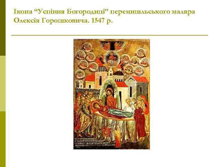 """Ікона """"Успіння Богородиці"""" перемишльського маляра Олексія Горошковича. 1547 р."""