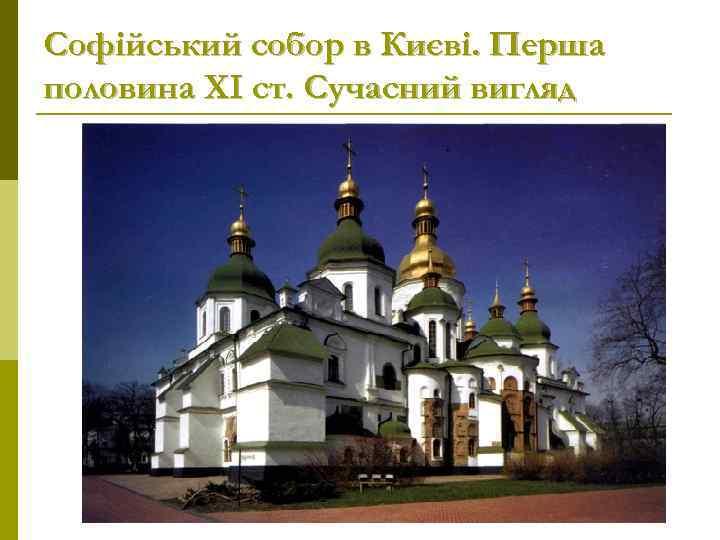 Софійський собор в Києві. Перша половина ХІ ст. Сучасний вигляд