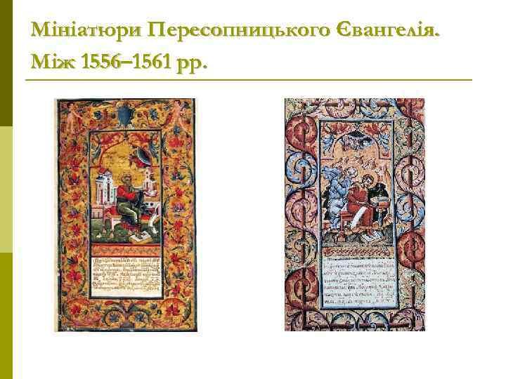 Мініатюри Пересопницького Євангелія. Між 1556– 1561 рр.