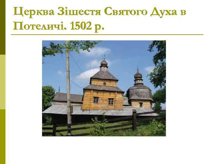 Церква Зішестя Святого Духа в Потеличі. 1502 р.