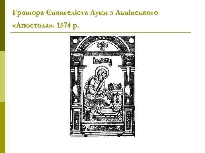 Гравюра Євангеліста Луки з Львівського «Апостола» . 1574 р.