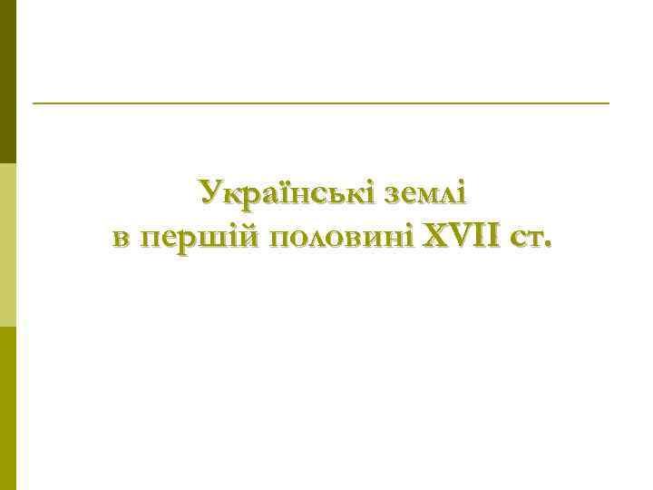 Українські землі в першій половині ХVІІ ст.