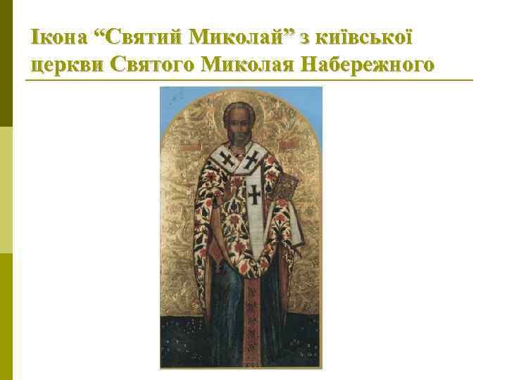 """Ікона """"Святий Миколай"""" з київської церкви Святого Миколая Набережного"""