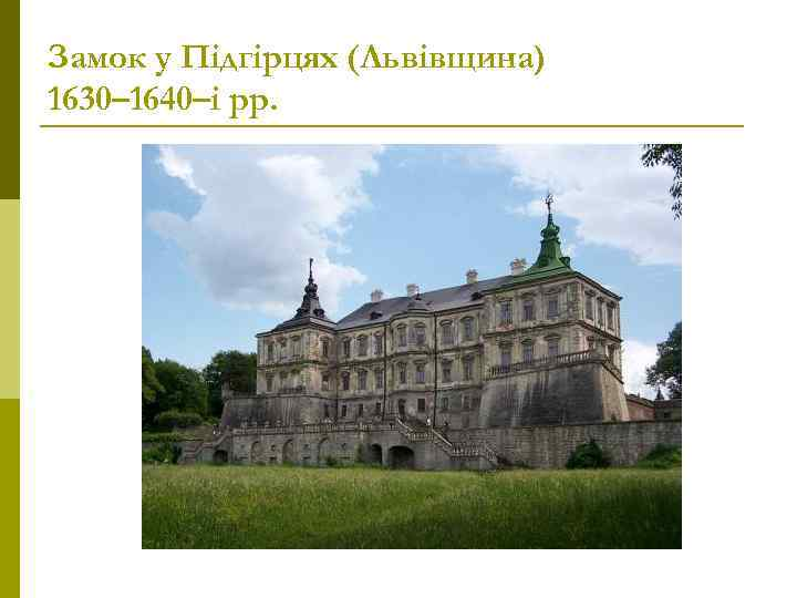 Замок у Підгірцях (Львівщина) 1630– 1640–і рр.