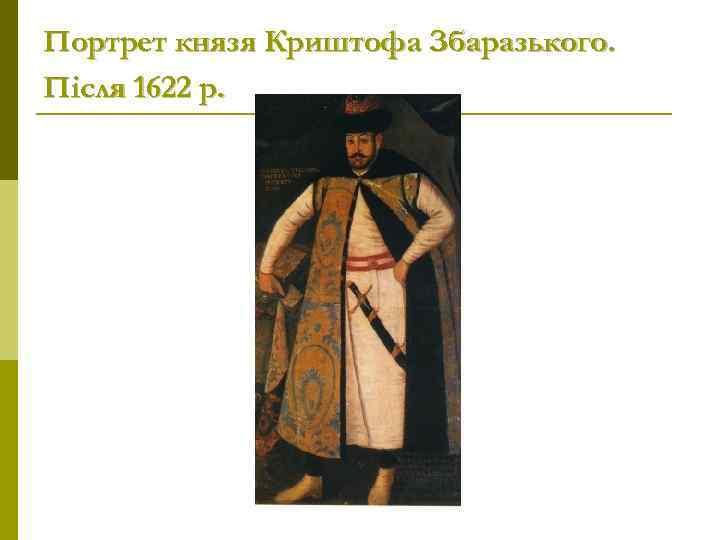 Портрет князя Криштофа Збаразького. Після 1622 р.