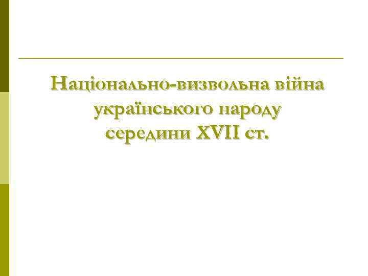 Національно-визвольна війна українського народу середини ХVІІ ст.
