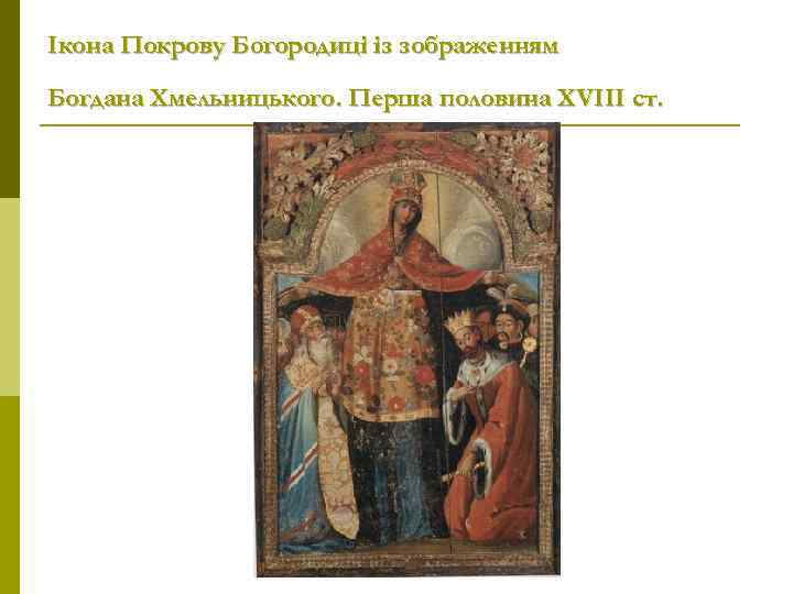 Ікона Покрову Богородиці із зображенням Богдана Хмельницького. Перша половина ХVІІІ ст.