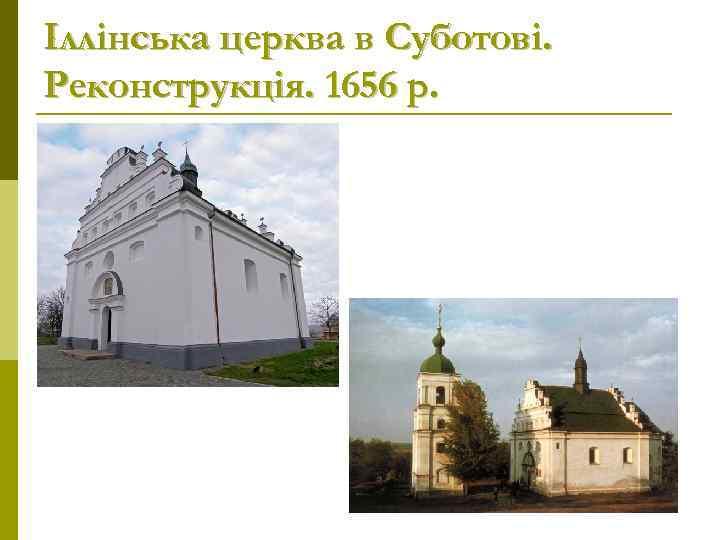 Іллінська церква в Суботові. Реконструкція. 1656 р.