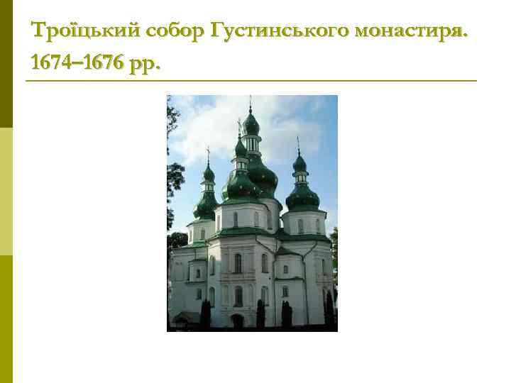 Троїцький собор Густинського монастиря. 1674– 1676 рр.