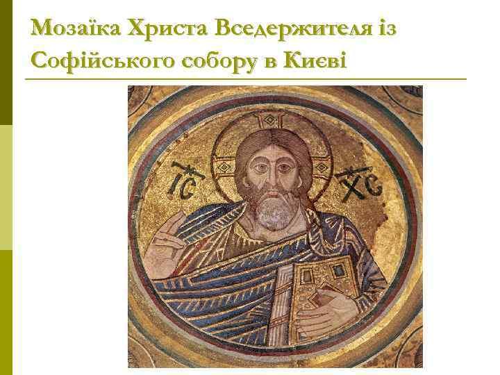 Мозаїка Христа Вседержителя із Софійського собору в Києві