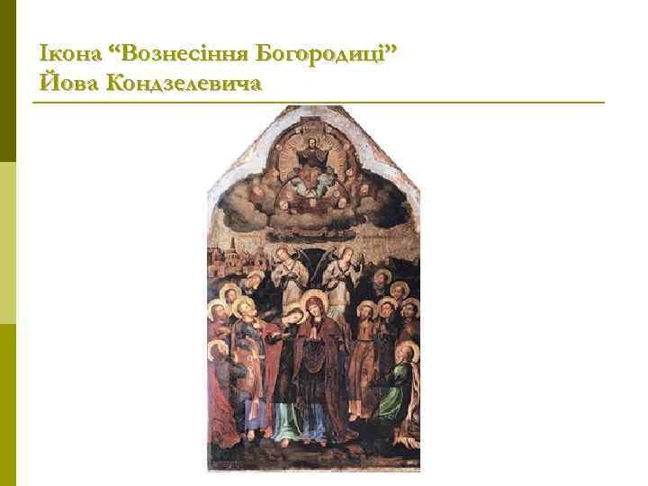 """Ікона """"Вознесіння Богородиці"""" Йова Кондзелевича"""