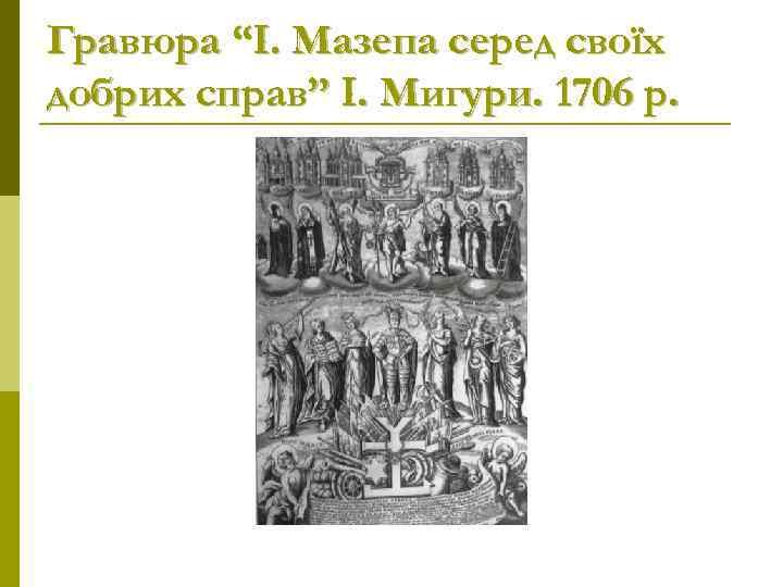 """Гравюра """"І. Мазепа серед своїх добрих справ"""" І. Мигури. 1706 р."""