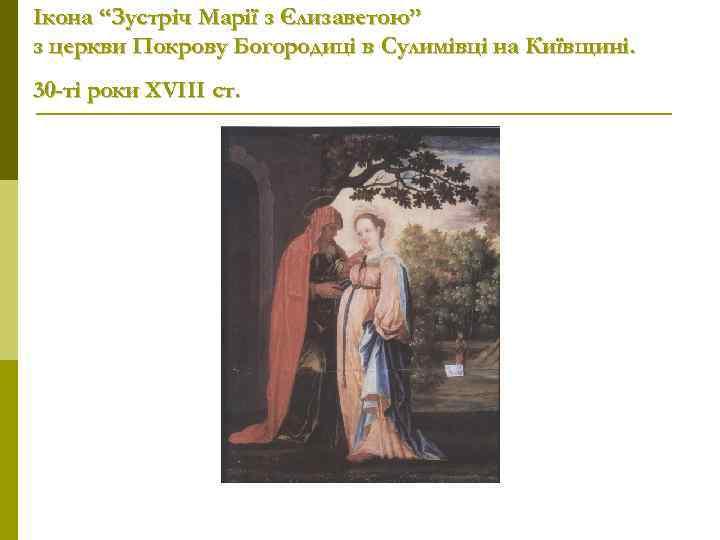 """Ікона """"Зустріч Марії з Єлизаветою"""" з церкви Покрову Богородиці в Сулимівці на Київщині. 30"""