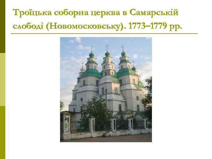 Троїцька соборна церква в Самарській слободі (Новомосковську). 1773– 1779 рр.