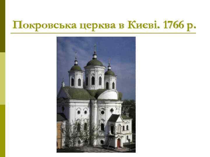 Покровська церква в Києві. 1766 р.