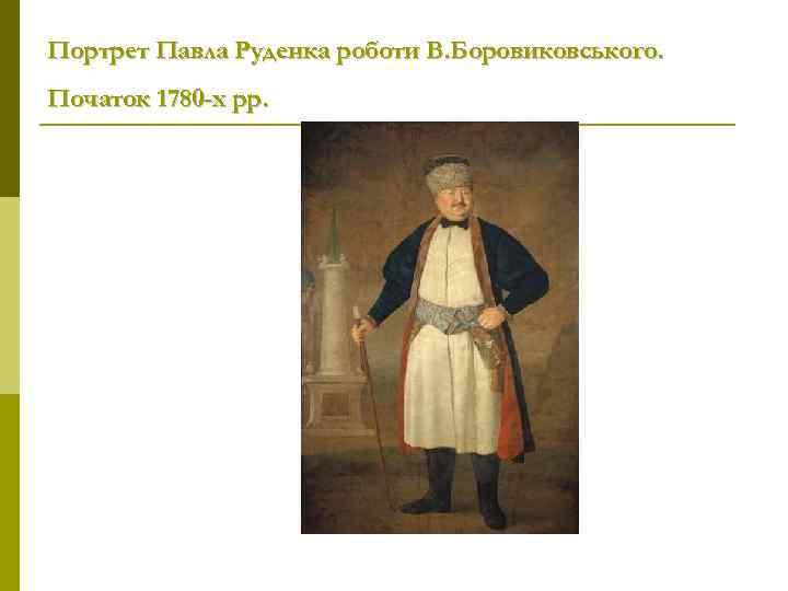 Портрет Павла Руденка роботи В. Боровиковського. Початок 1780 -х рр.