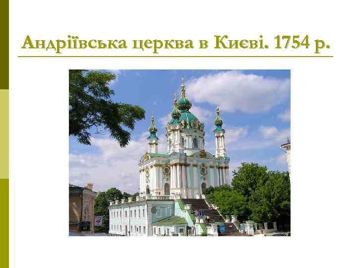 Андріївська церква в Києві. 1754 р.