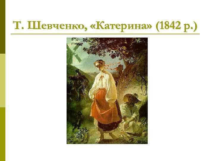 Т. Шевченко,  «Катерина» (1842 р. )