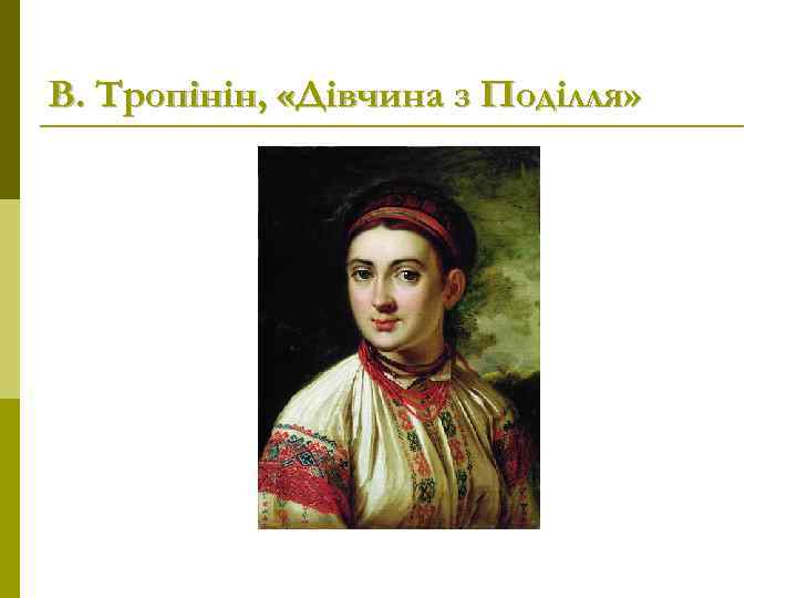 В. Тропінін,  «Дівчина з Поділля»