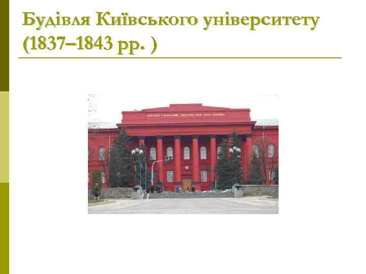 Будівля Київського університету (1837– 1843 рр. )
