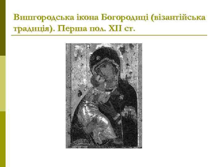 Вишгородська ікона Богородиці (візантійська традиція). Перша пол. ХІІ ст.