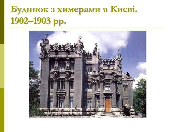 Будинок з химерами в Києві. 1902– 1903 рр.