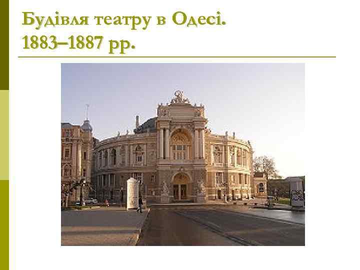 Будівля театру в Одесі. 1883– 1887 рр.